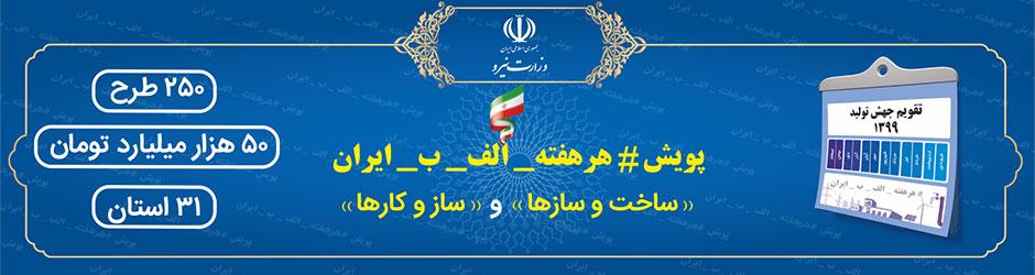 پویش هر هفته-الف-ب-ایران